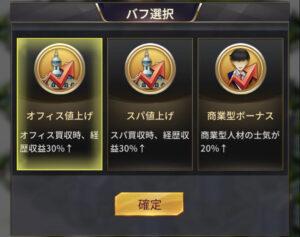おねがい社長・商戦(バフ選択)