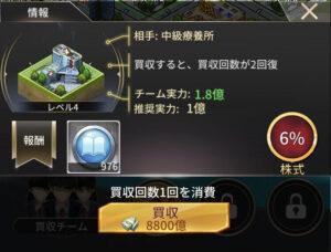 おねがい社長・商戦(療養所)