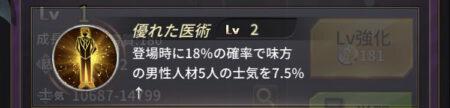 おねがい社長・修克也(スキル2)
