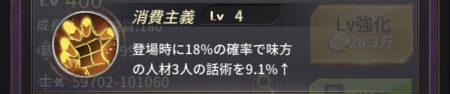 おねがい社長・水木七海(スキル2)
