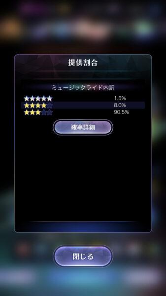ミューパレ 星5