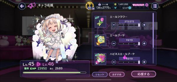 ハニプレ キャラクター応援 ④