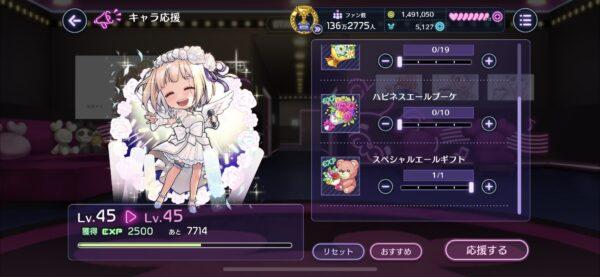 ハニプレ キャラクター応援 ③