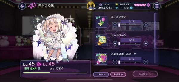 ハニプレ キャラクター応援 ②