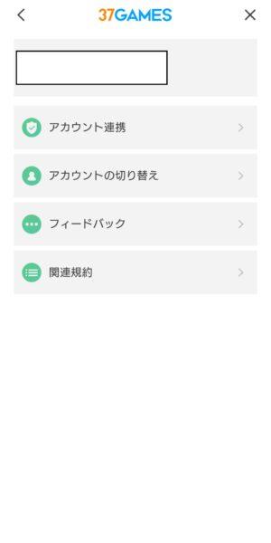 パズル&サバイバルのアカウント管理画面