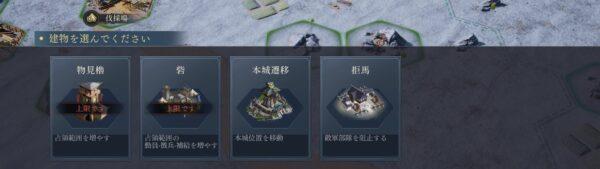 今三国志の建設選択画面