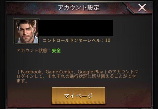 パズル&サバイバルのアカウント画面