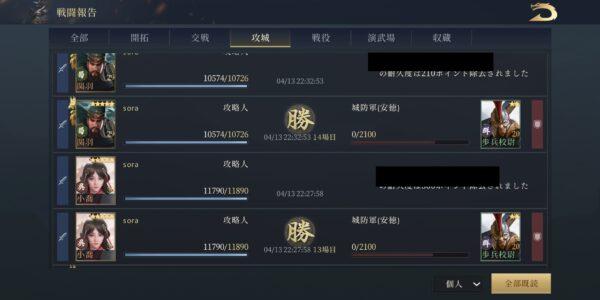 今三国志の攻城の戦闘報告