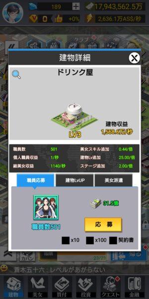 億万長者総裁の花道の建物詳細画面