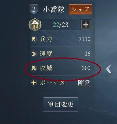 今三国志の部隊の攻城値300