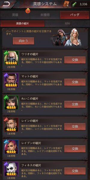 パズル&サバイバルの英雄破片の交換画面