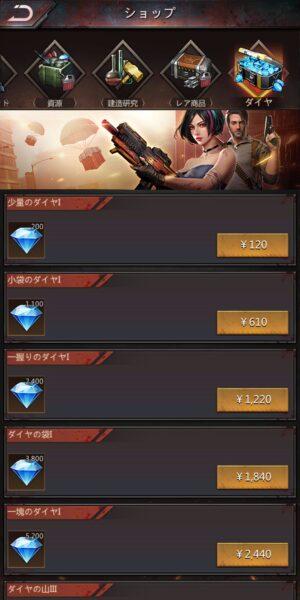 パズル&サバイバルのダイヤ購入画面