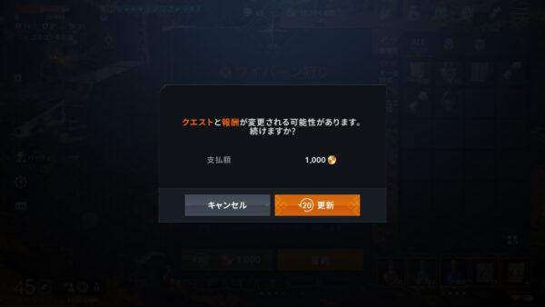 リネージュ2M 啓示クエスト報酬更新