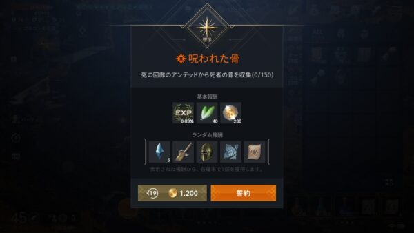 リネージュ2M 啓示クエスト報酬