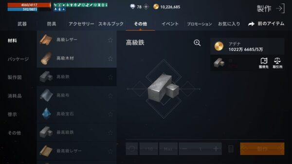 リネージュ2M 制作素材 高級鉄