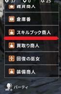 リネージュ2M スキルブック商人 NPC