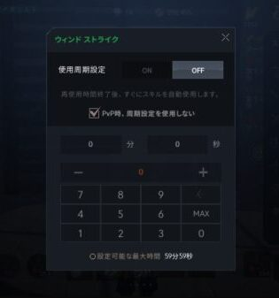 リネージュ2M スキル使用の周期設定