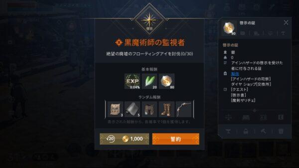 リネージュ2M 啓示クエスト