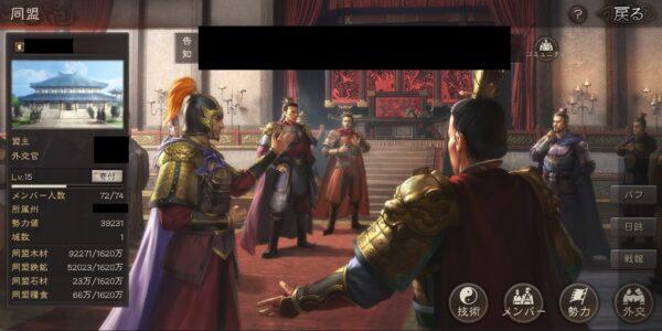 三国志真戦の同盟画面