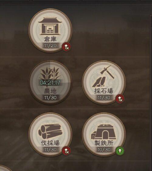 三国志真戦の倉庫と各資源施設