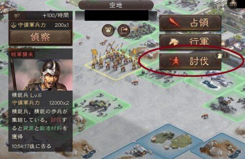 三国志真戦の討伐