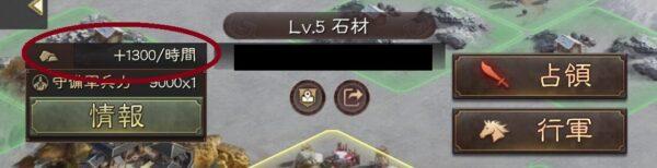 三国志真戦のレベル5の土地の産出量