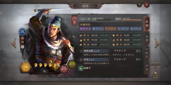 三国志真戦の武将ステータス画面
