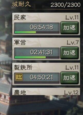 三国志真戦の建設数