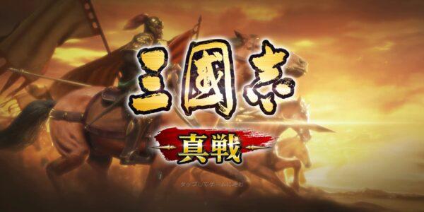 三国志真戦のタイトル画面