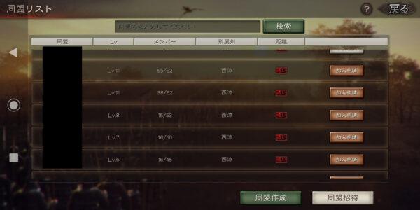 三国志真戦の同盟リスト