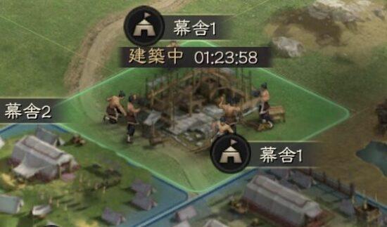 三国志真戦の幕舎建設