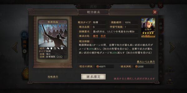 三国志真戦の継承画面