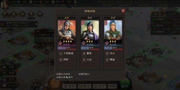 三国志真戦の偵察情報
