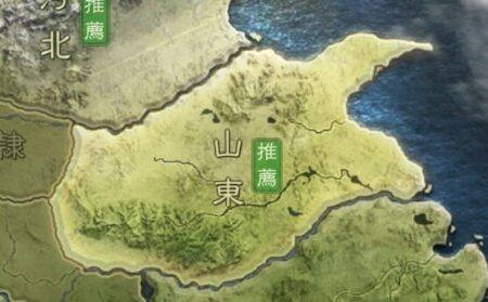 三国志真戦の山東