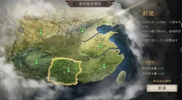 三国志真戦の州