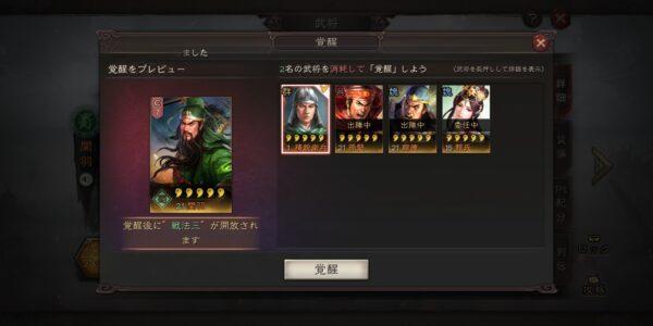 三国志真戦の覚醒画面