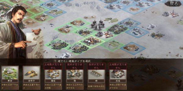 三国志真戦の増築