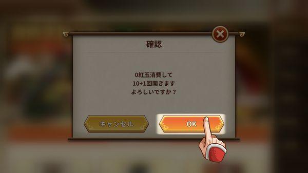三国志ロワイヤルアリーナ(アプリ)10連ガチャ