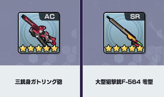 エヴァbf 武器