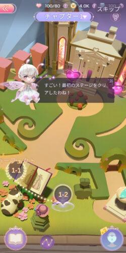 タイムプリンセスのステージ画像