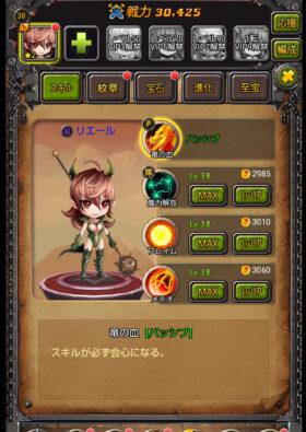 戦姫戦記のキャラ強化画像