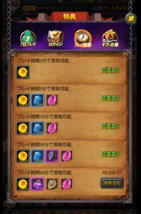 戦姫戦記のログイン画像