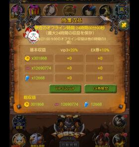 戦姫戦記の放置プレイ情報