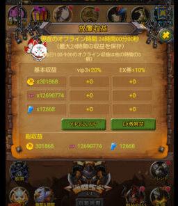 戦姫戦記の放置報酬画像