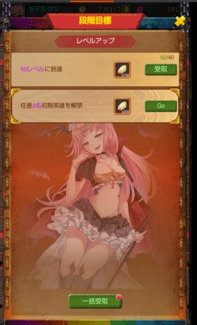 戦姫戦記の段階目標画像