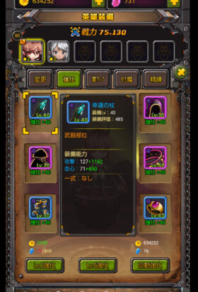 戦姫戦記の装備画像