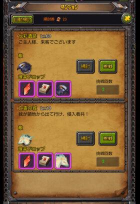 戦姫戦記のダンジョン画像