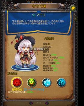 戦姫戦記のキャラ情報