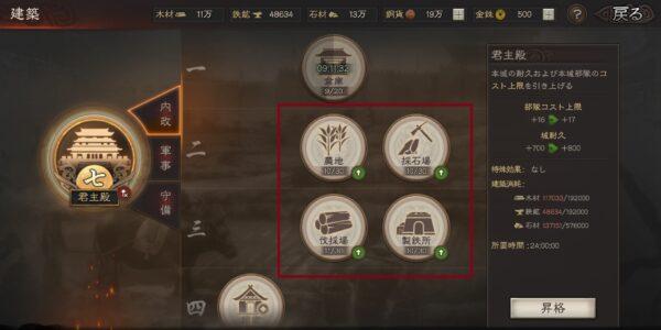 三国志真戦の建築画面