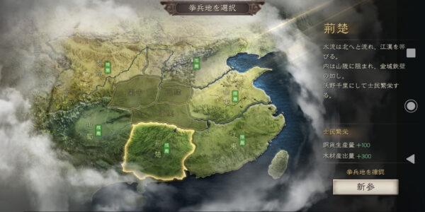 三国志真戦の州選択